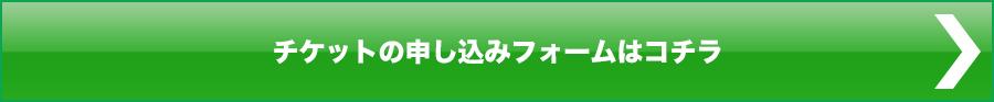 『自由の女神』入場チケッ購入フォーム