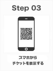 the RIDE観戦チケットstep3