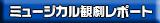 ミュージカル:カム・フロム・アウェイ(Come From Away),Come From Away 観劇レポート