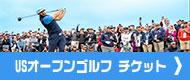 USオープンゴルフ チケット