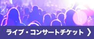 ニューヨーク・ライブ・コンサート・イベントチケット