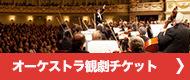 ニューヨーク・フィルハーモニック オーケストラ