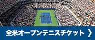 全米オープンテニスチケット・USオープンテニス