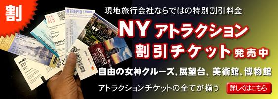 ニューヨークの観光名所チケット