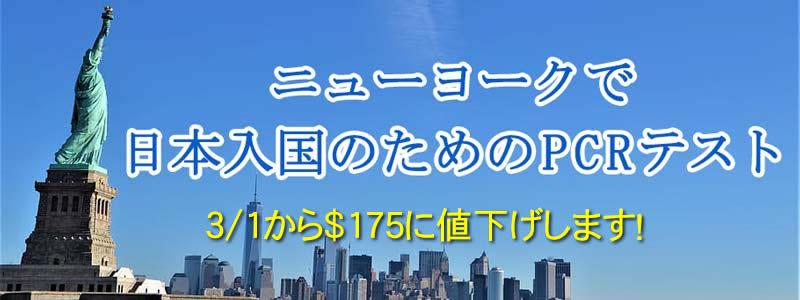 ニューヨーク最安PCRテスト。帰国に必要な日本語の陰性証明書を即日入手できます